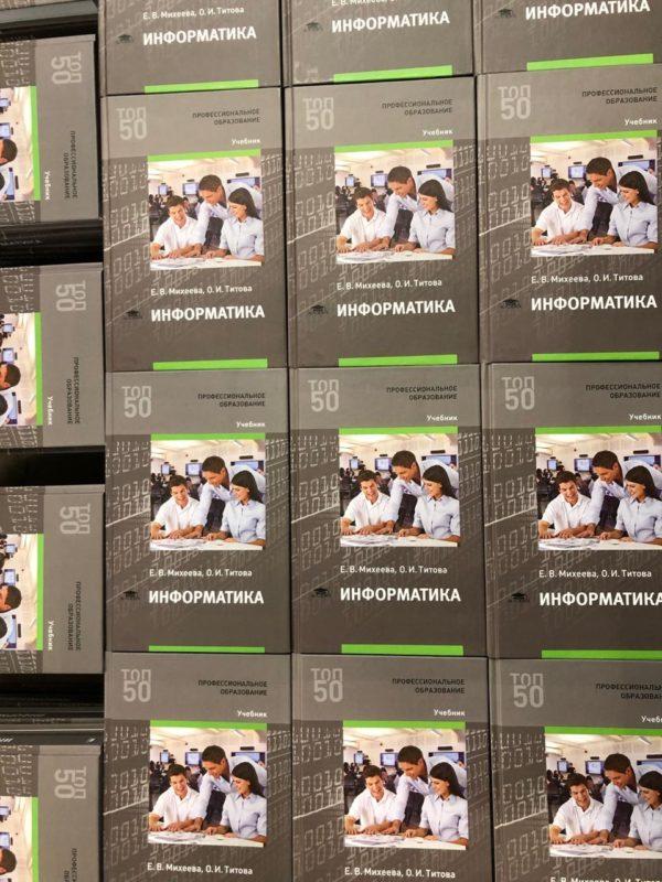 В типографии РДП издан тираж учебника «Информатика»