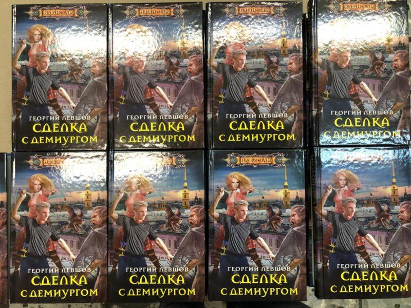 В АО «Рыбинский дом печати» издана книга Георгия Левшова «Сделка с Демиургом»