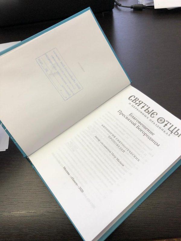 В АО «РДП» издана книга из серии «Святые отцы о церковных праздниках» - «Благовещение Пресвятой Богородицы»
